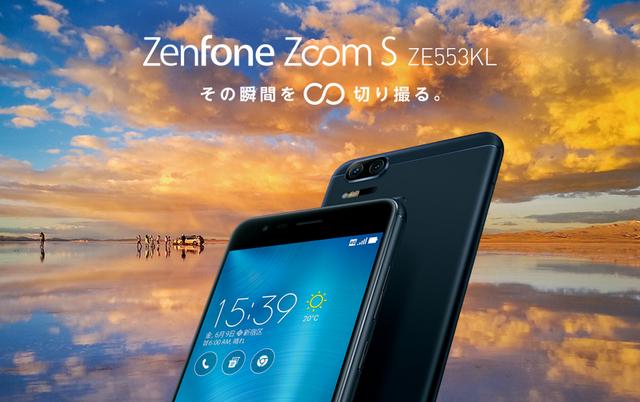 594396f8be5e7-ZenFoneZoomS_KV_woobox_810-_510.jpg